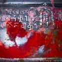 Prayer bell detail, Kathmandu, Nepal (2009)